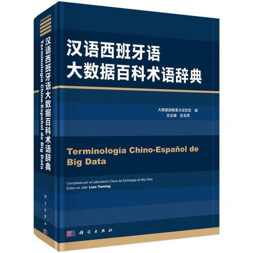 汉语西班牙语大数据百科术语辞典