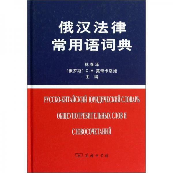 俄汉法律常用语词典