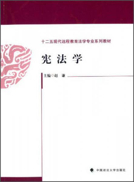 宪法学/十二五现代远程教育法学专业系列教材