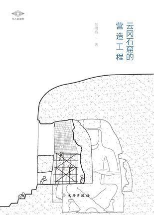 云冈石窟的营造工程