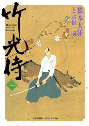 竹光侍 1