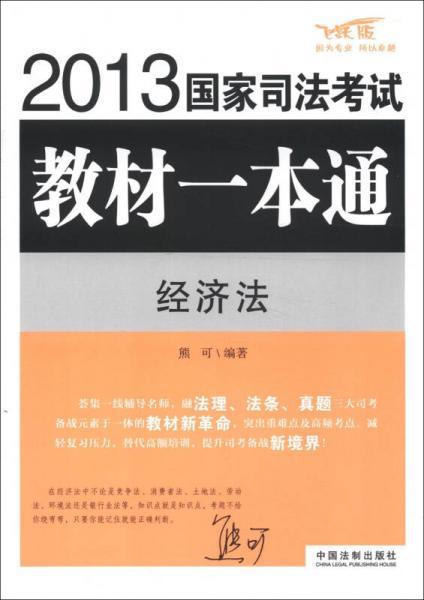 2013国家司法考试教材一本通:经济法(飞跃版)