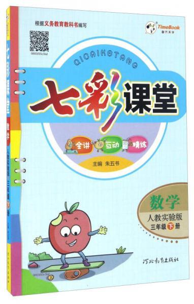 七彩课堂:数学(三年级下册 人教实验版)