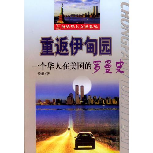 重返伊甸园:一个华人在美国的罗曼史