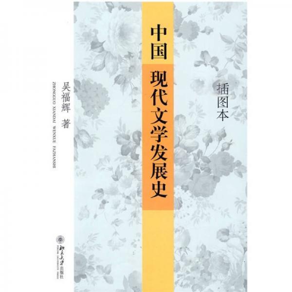 中国现代文学发展史