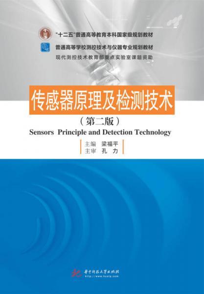 传感器原理及检测技术(第二版)