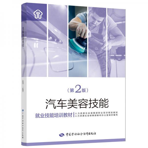 汽车美容技能(第二版)——就业技能培训教材