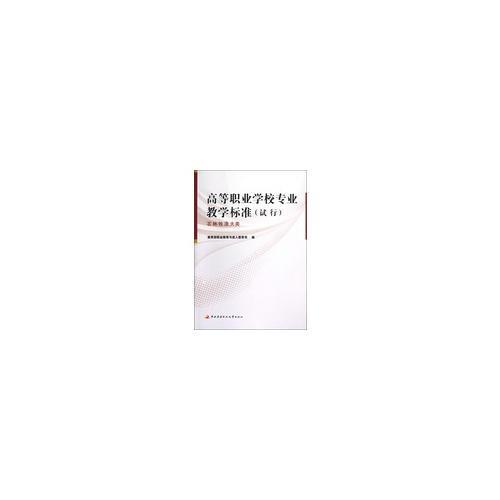高等职业学校专业教学标准(试行)──农林牧渔大类