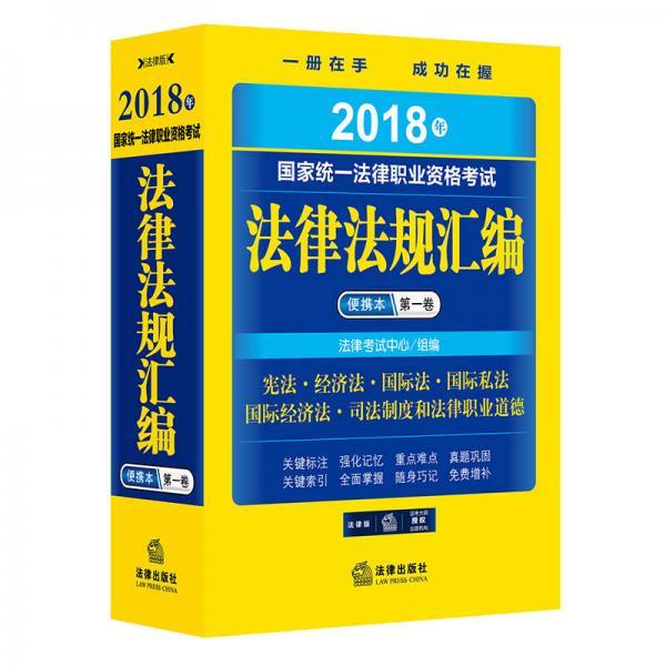 司法考试2018 国家统一法律职业资格考试法律法规汇编便携本(第一卷)