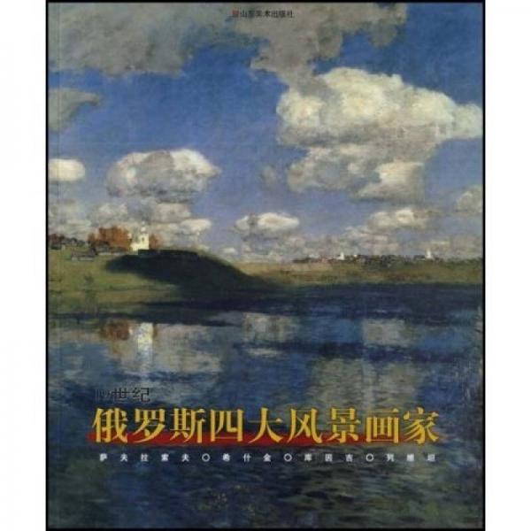 19世纪俄罗斯四大风景画家
