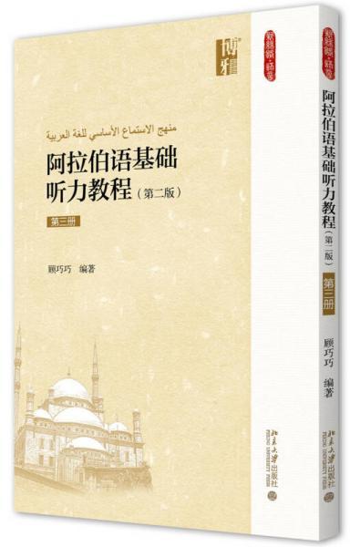 阿拉伯语基础听力教程(第二版)(第三册)