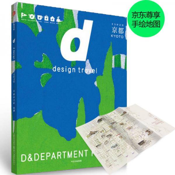 d设计之旅:京都