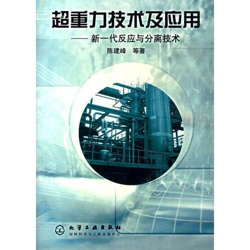 超重力技术及应用(新一代反应与分离技术)