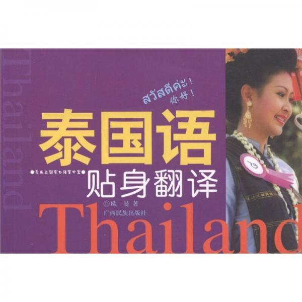 泰国语:贴身翻译