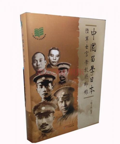 中国留学日本陆军士官学校将帅录