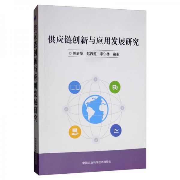 供应链创新与应用发展研究
