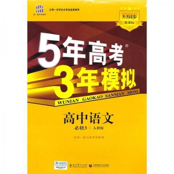 新课标5·3同步·5年高考3年模拟:高中语文(必修3)(人教版)