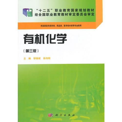 有机化学(第三版)(药学高职)