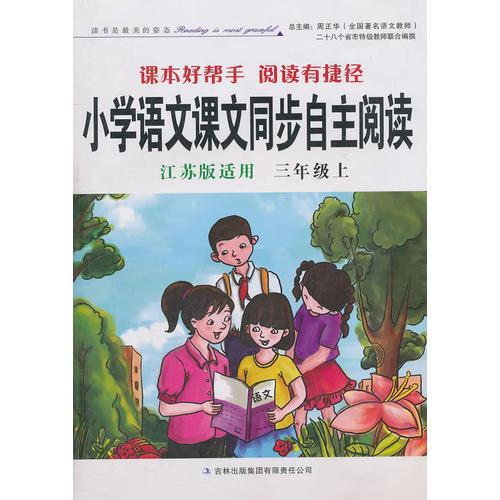 2011秋小学语文课本同步自主阅读上3年级(江苏版适用)