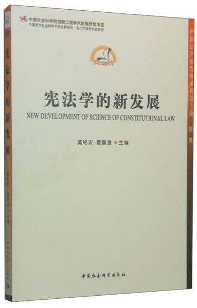 中国哲学社会科学学科发展报告·当代中国学术史系列:宪法学的新发展