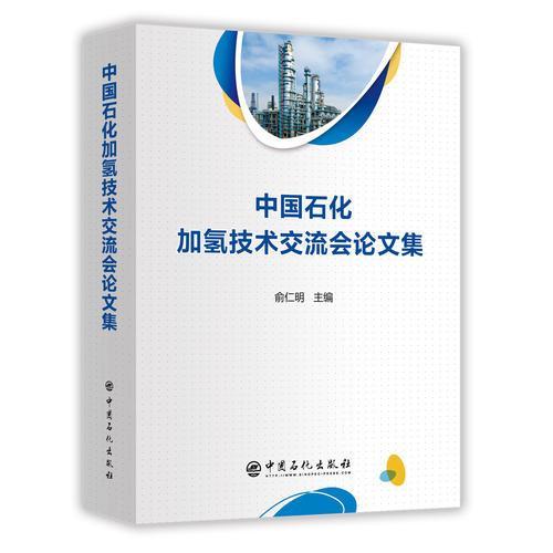 中国石化加氢技术交流会论文集(2018)
