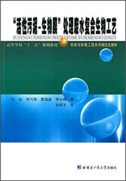 """""""活性污泥-生物膜""""处理废水复合生物工艺/高等学校""""十二五""""规划教材·市政与环境工程系列研究生教材"""