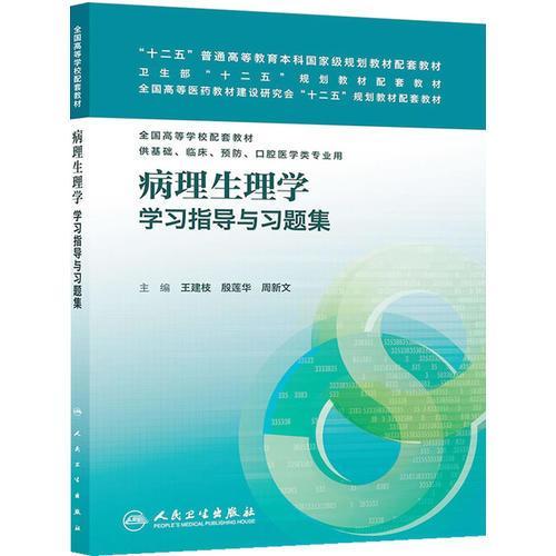 病理生理学学习指导与习题集(本科临床配套)
