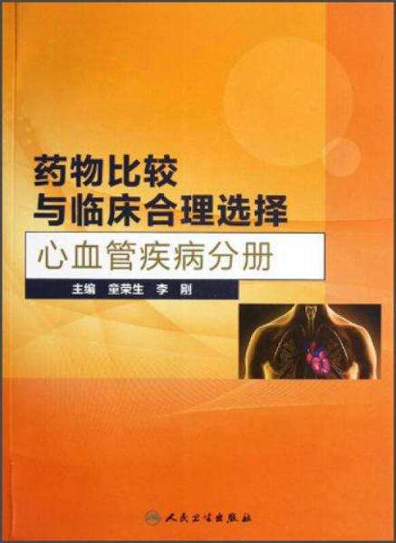 药物比较与临床合理选择:心血管疾病分册