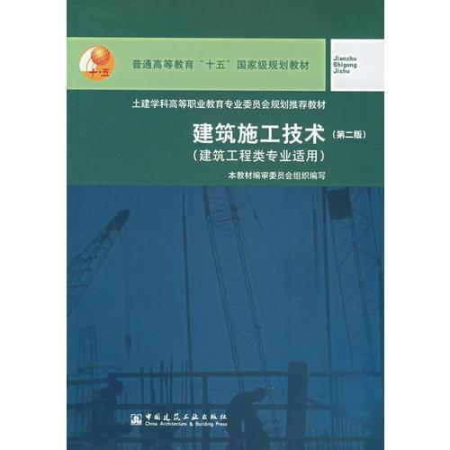 建筑施工技术(第二版)——建筑工程类专业适用