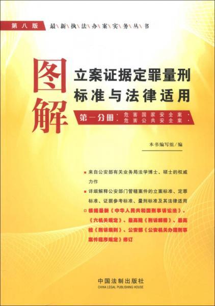最新执法办案实务丛书:图解立案证据定罪量刑标准与法律适用(第1分册)(第8版)