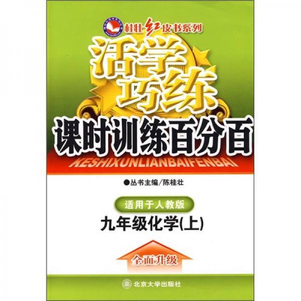活学巧练:9年级化学(上)(人教版)
