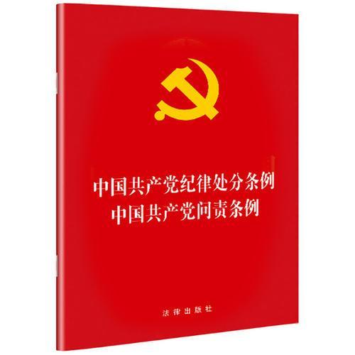 中国共产党纪律处分条例·中国共产党问责条例(2018最新修订)团购更划算:010-57993380