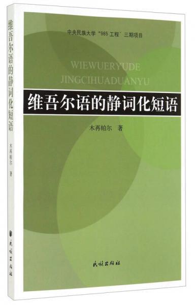 维吾尔语的静词化短语