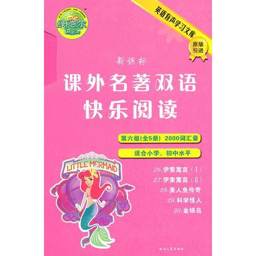 新课标课外名著双语快乐阅读G6(第六级【全5册】2000词汇量)