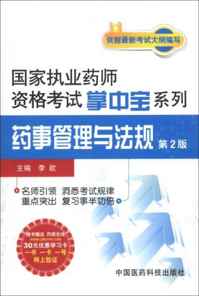 国家执业药师资格考试掌中宝系列:药事管理与法规(第2版)