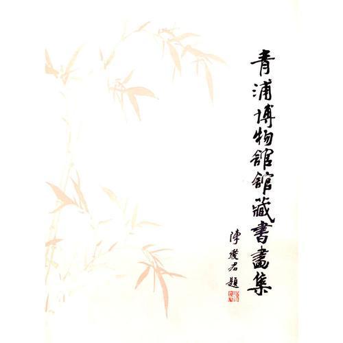 青浦博物馆馆藏书画集