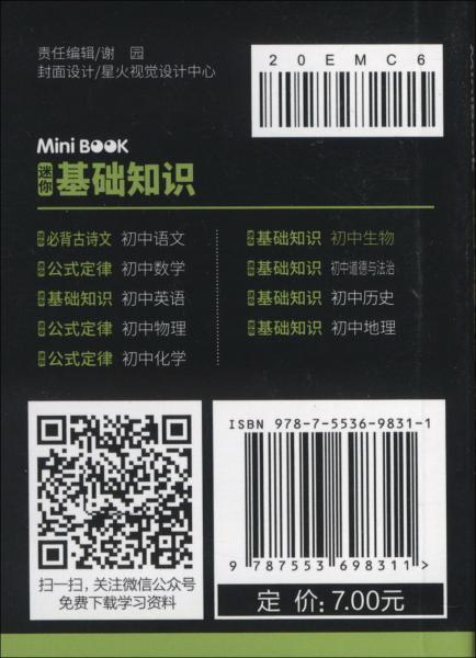 MiniBook迷你基础知识初中生物