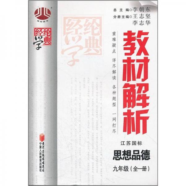 教材解析·思想品德:9年级全1册(江苏国标)