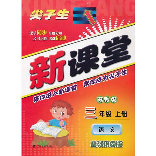 2013秋尖子生新课堂--三年级语文上(苏教)