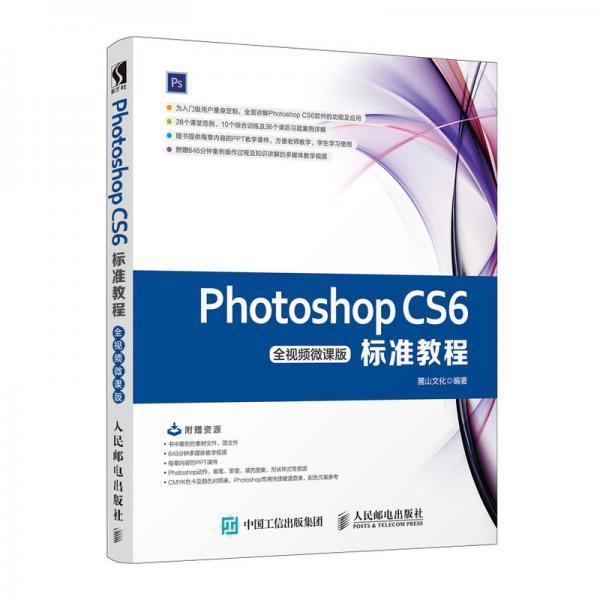 PhotoshopCS6标准教程(全视频微课版)