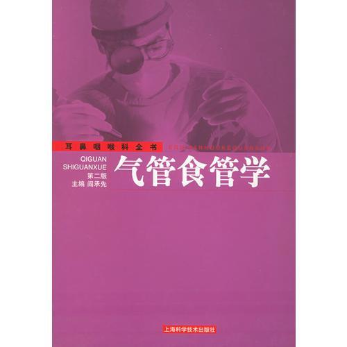 气管食管学(第二版)——耳鼻咽喉科全书