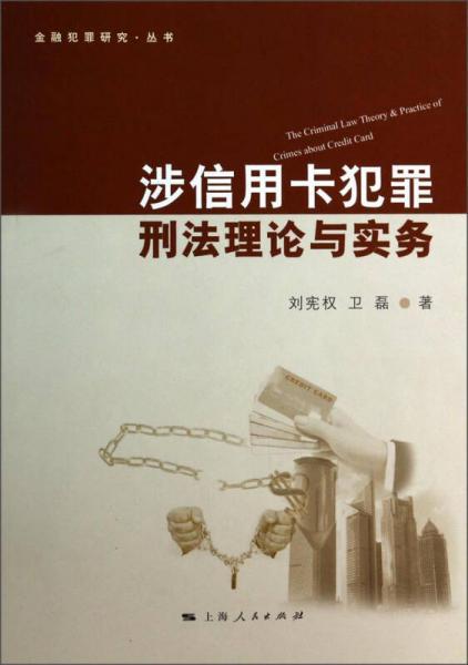 金融犯罪研究丛书:涉信用卡犯罪刑法理论与实务
