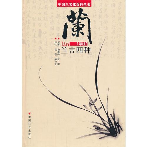 中国兰文化百科全书—兰言四种译注