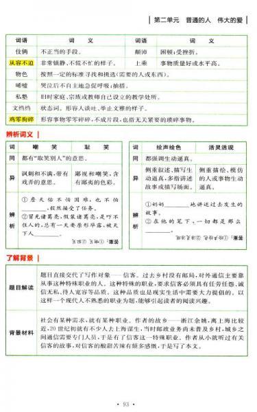 2015年秋 初中全易通 语文八年级上(人教版 全彩版)(适用于2015年下半年初二学生使用)