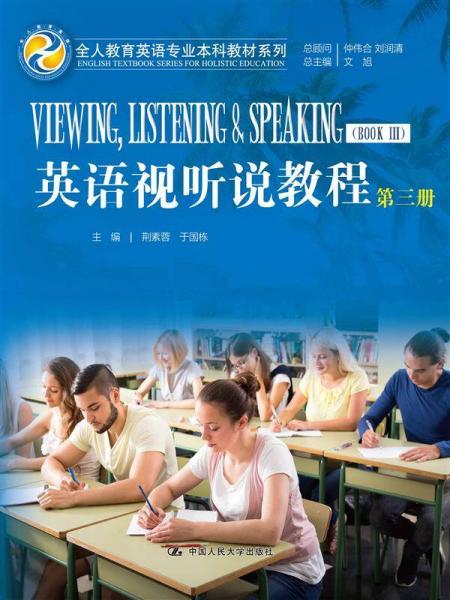 英语视听说教程(第三册)/全人教育英语专业本科教材系列