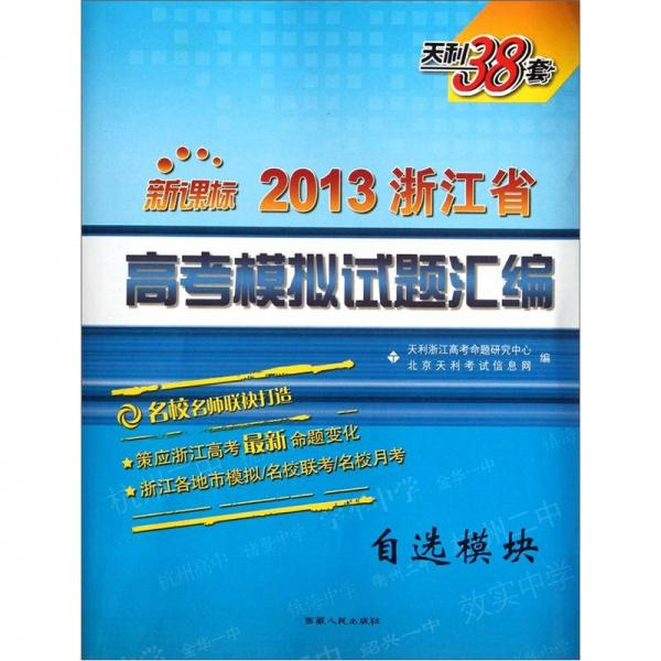 天利38套·2013浙江省高考模拟试题汇编:自选模块(新课标)