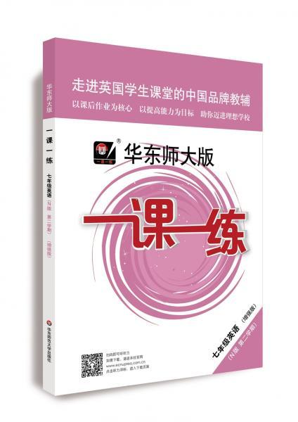 2020春一课一练·N版七年级英语(第二学期)(增强版)