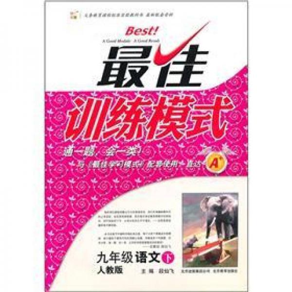 最佳训练模式:9年级语文(下)(人教版)