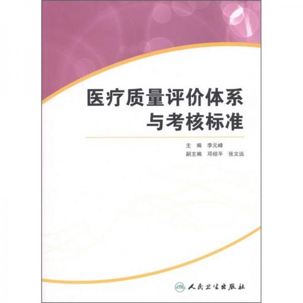 医疗质量评价体系与考核标准