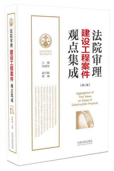法院审理建设工程案件观点集成(第二版)/法院审理案件观点集成丛书